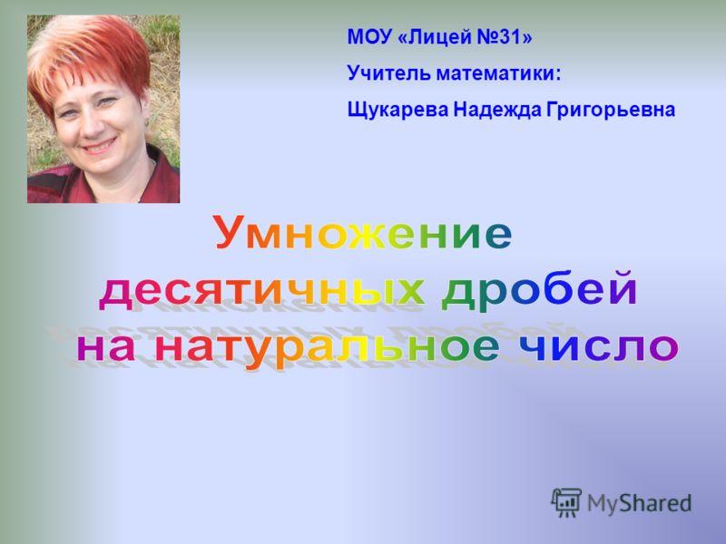 МОУ «Лицей 31» Учитель математики: Щукарева Надежда Григорьевна