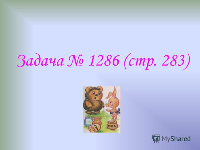 Задача 1286 (стр. 283)