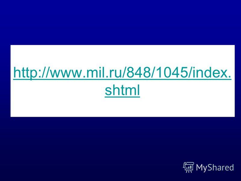 http://www.mil.ru/848/1045/index. shtml