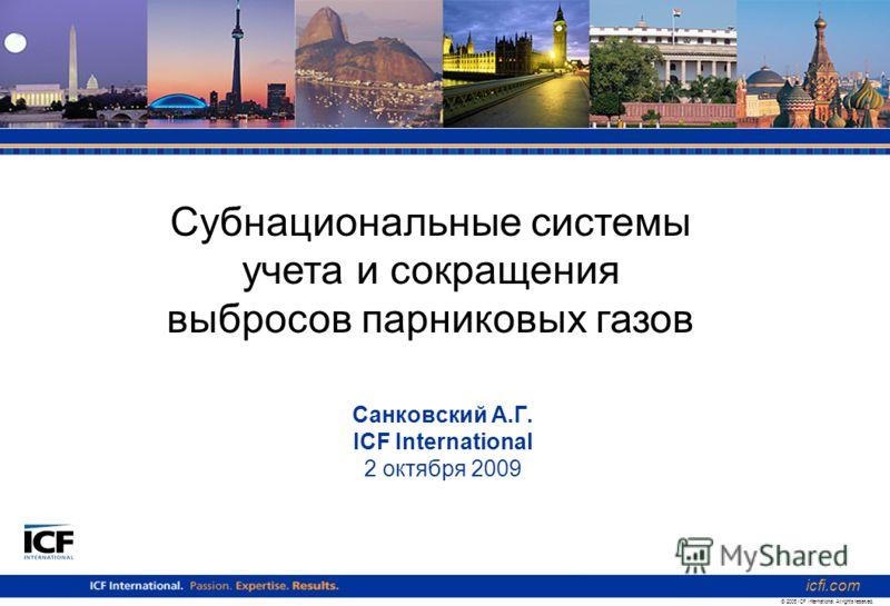 icfi.com 1 Санковский А.Г. ICF International 2 октября 2009 icfi.com © 2006 ICF International. All rights reserved. Субнациональные системы учета и сокращения выбросов парниковых газов