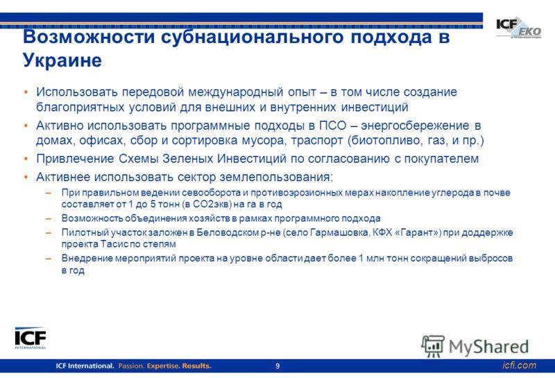 icfi.com 9 Возможности субнационального подхода в Украине Использовать передовой международный опыт – в том числе создание благоприятных условий для внешних и внутренних инвестиций Активно использовать программные подходы в ПСО – энергосбережение в д