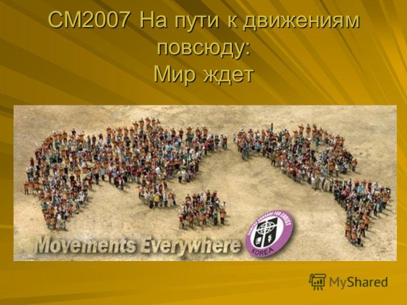 CM2007 На пути к движениям повсюду: Мир ждет