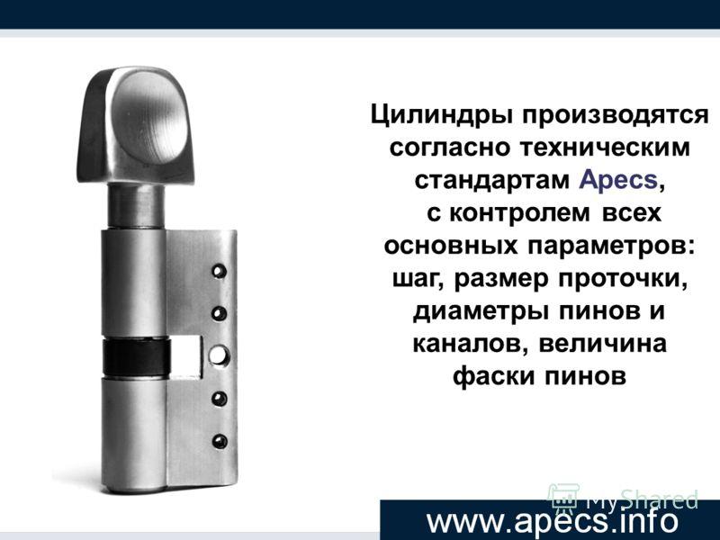 Цилиндры производятся согласно техническим стандартам Apecs, с контролем всех основных параметров: шаг, размер проточки, диаметры пинов и каналов, величина фаски пинов