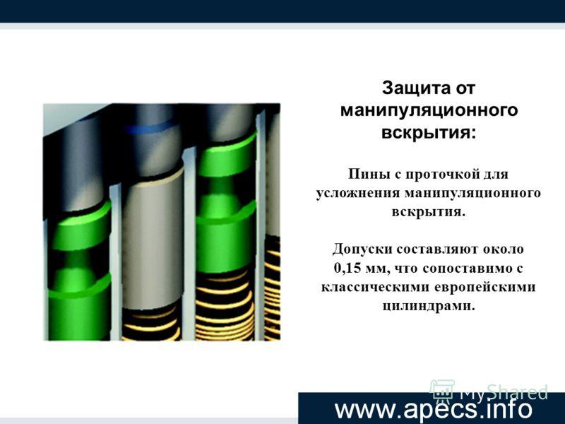 Защита от манипуляционного вскрытия: Пины с проточкой для усложнения манипуляционного вскрытия. Допуски составляют около 0,15 мм, что сопоставимо с классическими европейскими цилиндрами.