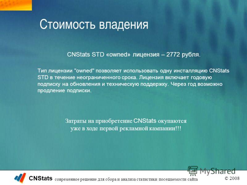 CNStats © 2008 современное решение для сбора и анализа статистики посещаемости сайта Стоимость владения CNStats STD «owned» лицензия – 2772 рубля. Тип лицензии