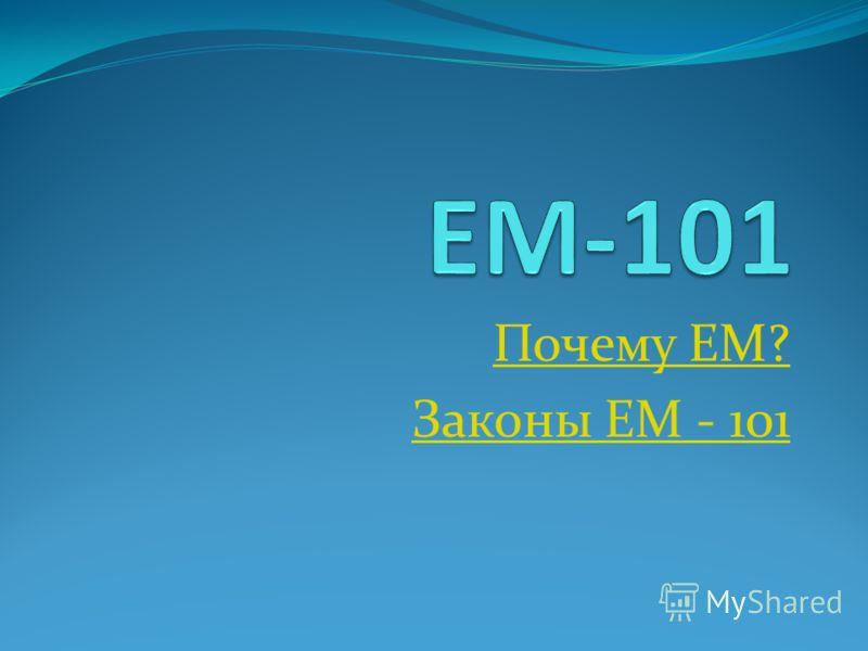 Почему ЕМ? Законы ЕМ - 101