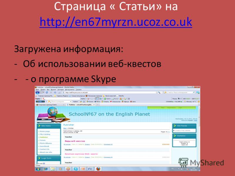 Страница « Статьи» на http://en67myrzn.ucoz.co.uk http://en67myrzn.ucoz.co.uk Загружена информация: -Об использовании веб-квестов - - о программе Skype