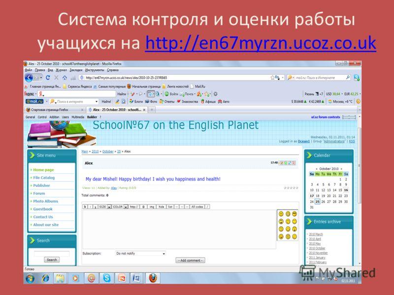 Система контроля и оценки работы учащихся на http://en67myrzn.ucoz.co.ukhttp://en67myrzn.ucoz.co.uk