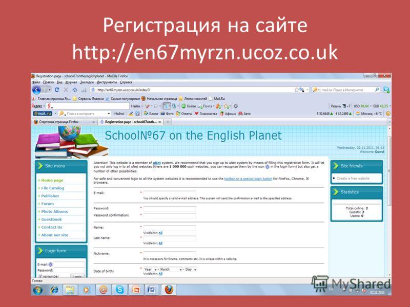 Регистрация на сайте http://en67myrzn.ucoz.co.uk