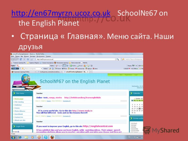 htthtththp ://co.uk http://en67myrzn.ucoz.co.ukhttp://en67myrzn.ucoz.co.uk School67 on the English Planet Страница « Главная». Меню сайта. Наши друзья