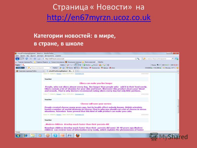 Страница « Новости» на http://en67myrzn.ucoz.co.uk http://en67myrzn.ucoz.co.uk Категории новостей: в мире, в стране, в школе