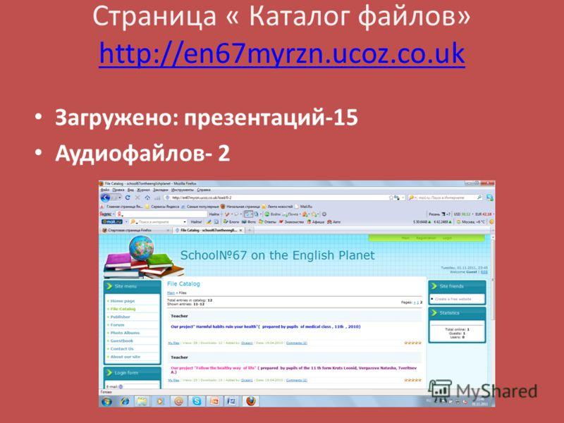 Страница « Каталог файлов» http://en67myrzn.ucoz.co.uk http://en67myrzn.ucoz.co.uk Загружено: презентаций-15 Аудиофайлов- 2