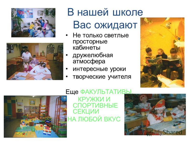 Преемственность в системе дополнительного образования Школа полного дня