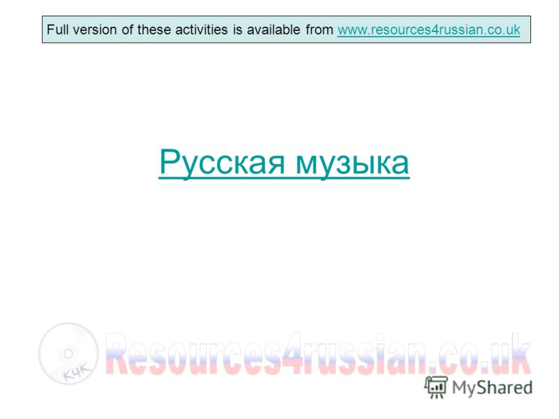 Full version of these activities is available from www.resources4russian.co.ukwww.resources4russian.co.uk Русская музыка