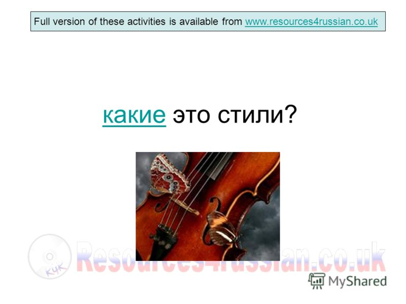 Full version of these activities is available from www.resources4russian.co.ukwww.resources4russian.co.uk какиекакие это стили?