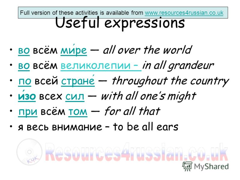 Full version of these activities is available from www.resources4russian.co.ukwww.resources4russian.co.uk Useful expressions во всём мире all over the worldвомире во всём великолепии – in all grandeurво по всей стране throughout the countryпостране и
