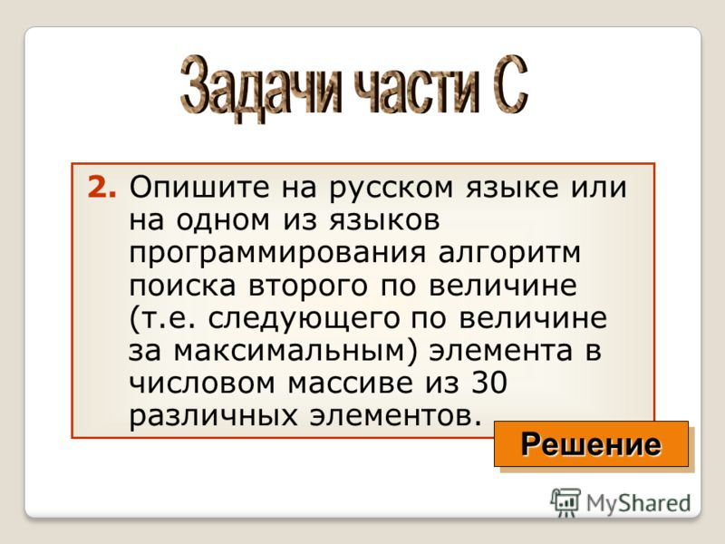 2. Опишите на русском языке или на одном из языков программирования алгоритм поиска второго по величине (т.е. следующего по величине за максимальным) элемента в числовом массиве из 30 различных элементов. Решение