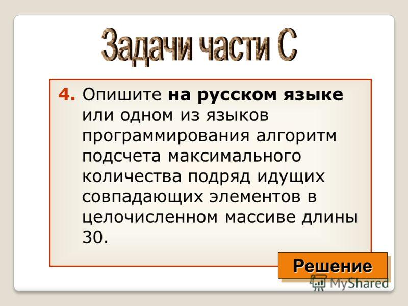 4. Опишите на русском языке или одном из языков программирования алгоритм подсчета максимального количества подряд идущих совпадающих элементов в целочисленном массиве длины 30. Решение