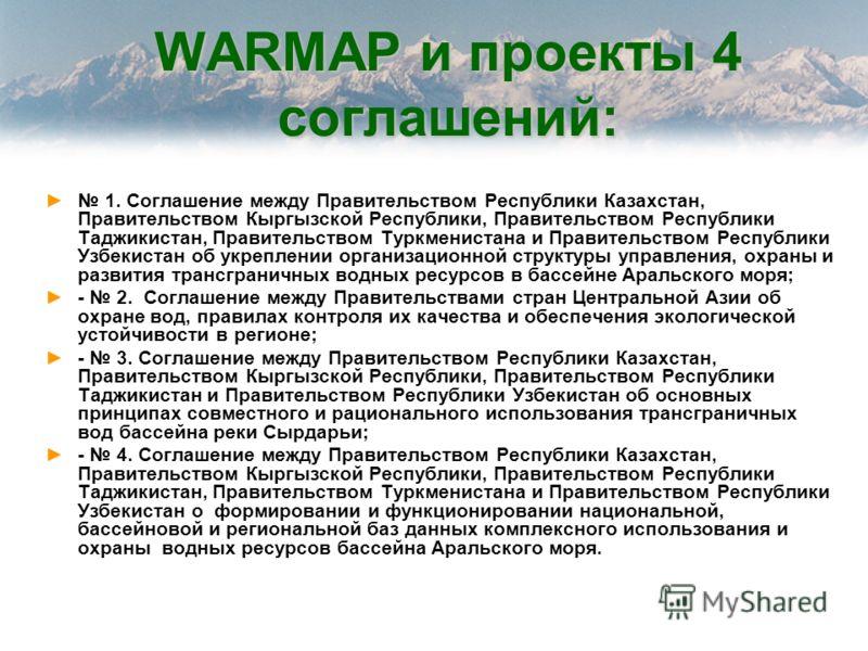 1. Соглашение между Правительством Республики Казахстан, Правительством Кыргызской Республики, Правительством Республики Таджикистан, Правительством Туркменистана и Правительством Республики Узбекистан об укреплении организационной структуры управлен