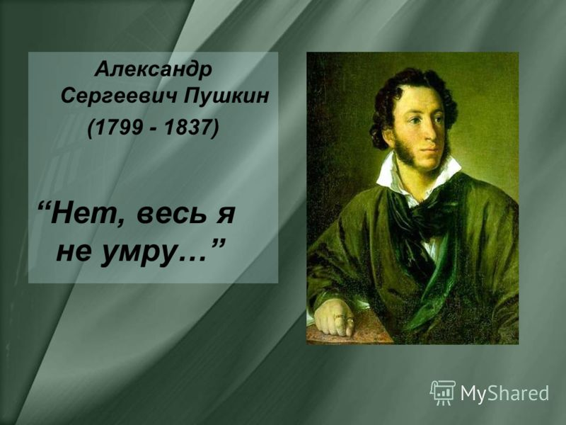 Александр Сергеевич Пушкин (1799 - 1837) Нет, весь я не умру…