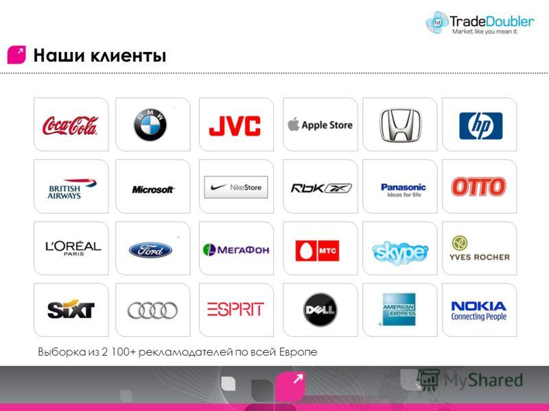 Наши клиенты Выборка из 2 100+ рекламодателей по всей Европе