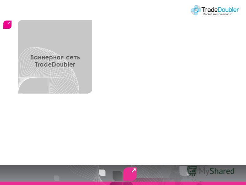 Баннерная сеть TradeDoubler
