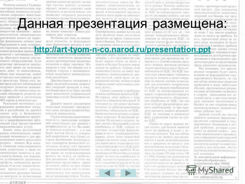 Данная презентация размещена: http://art-tyom-n-co.narod.ru/presentation.ppt
