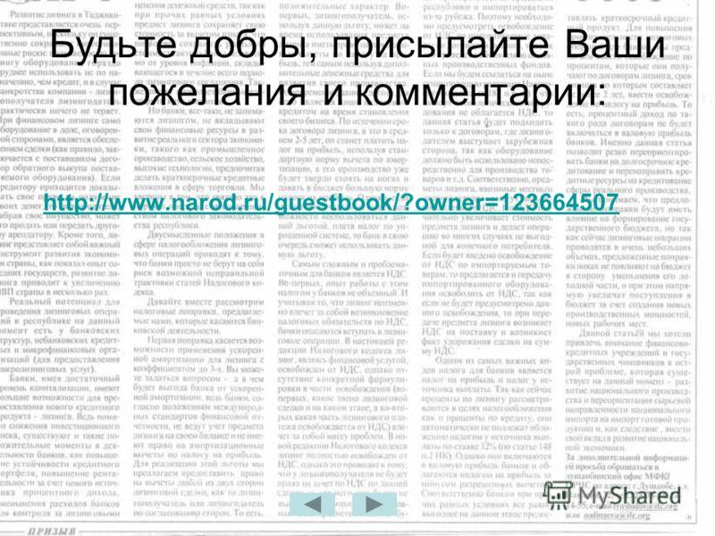 Будьте добры, присылайте Ваши пожелания и комментарии: http://www.narod.ru/guestbook/?owner=123664507