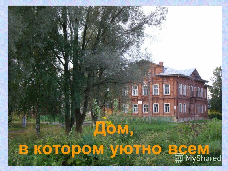 Дом, в котором уютно всем