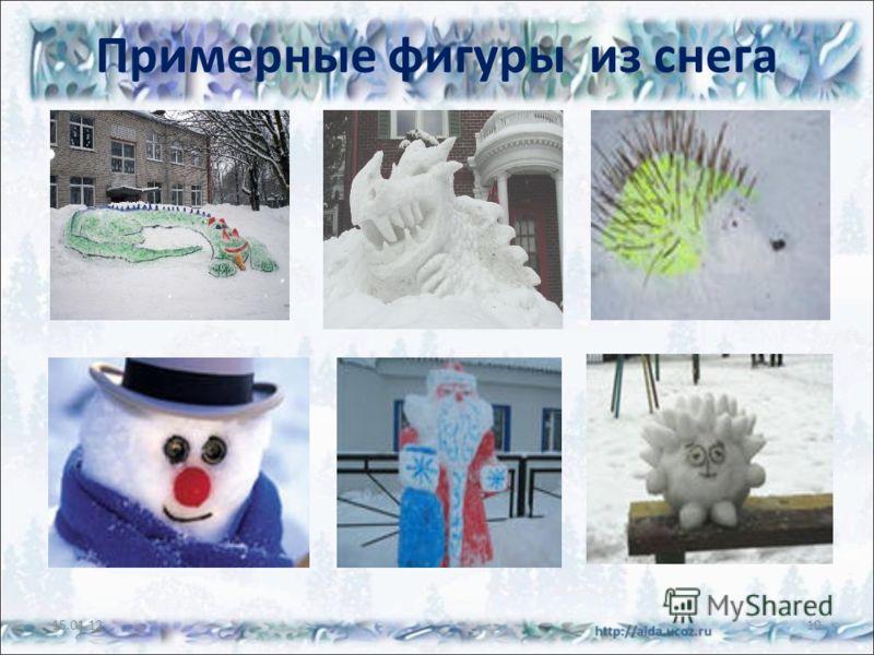Примерные фигуры из снега 15.01.1210