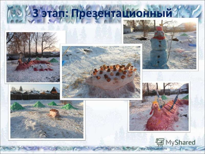 3 этап: Презентационный 15.01.12 14