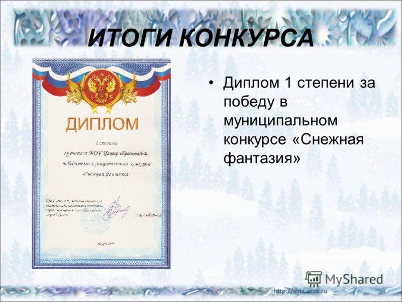 ИТОГИ КОНКУРСА Диплом 1 степени за победу в муниципальном конкурсе «Снежная фантазия»
