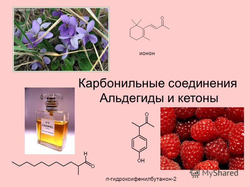 Карбонильные соединения Альдегиды и кетоны п-гидроксифенилбутанон-2 ионон