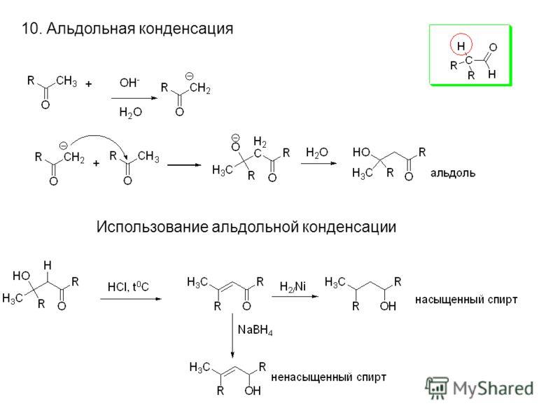 10. Альдольная конденсация Использование альдольной конденсации