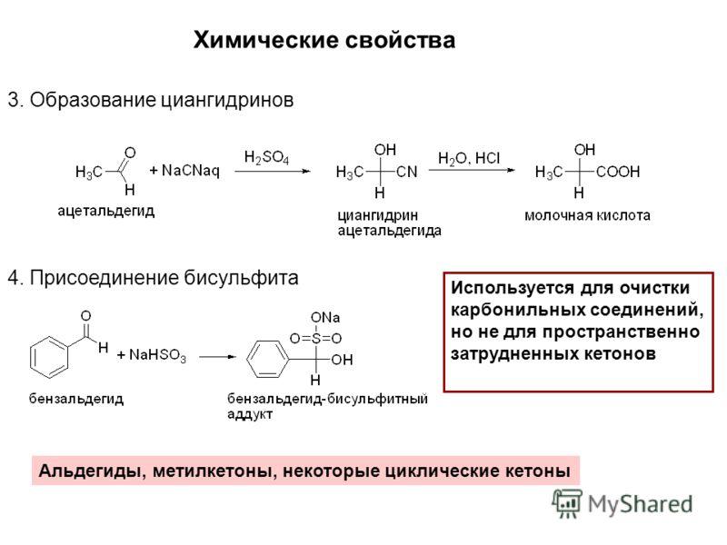 Химические свойства 3. Образование циангидринов 4. Присоединение бисульфита Используется для очистки карбонильных соединений, но не для пространственно затрудненных кетонов Альдегиды, метилкетоны, некоторые циклические кетоны