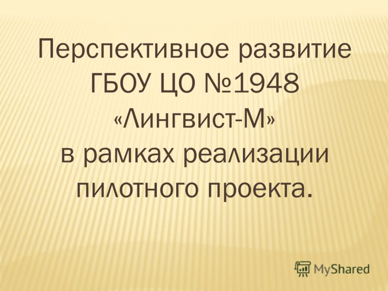 Перспективное развитие ГБОУ ЦО 1948 «Лингвист-М» в рамках реализации пилотного проекта.