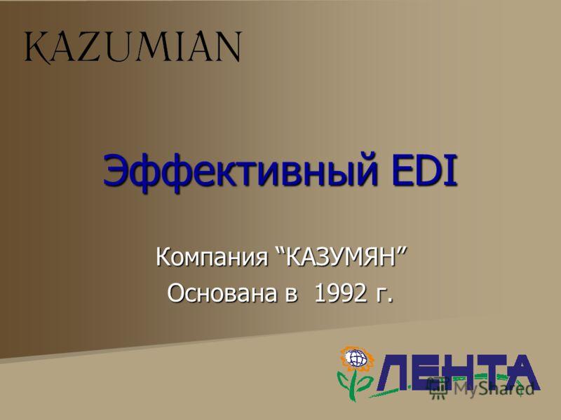 Эффективный EDI Компания КАЗУМЯН Основана в 1992 г.