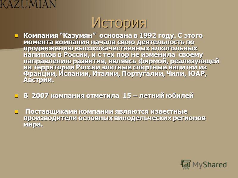История Компания Казумян основана в 1992 году. С этого момента компания начала свою деятельность по продвижению высококачественных алкогольных напитков в России, и с тех пор не изменила своему направлению развития, являясь фирмой, реализующей на терр