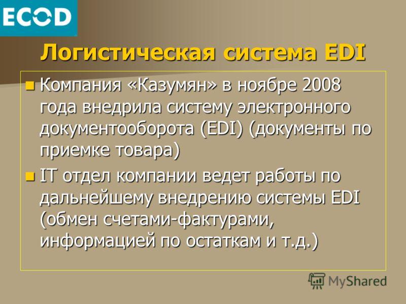 Логистическая система EDI Компания «Казумян» в ноябре 2008 года внедрила систему электронного документооборота (EDI) (документы по приемке товара) Компания «Казумян» в ноябре 2008 года внедрила систему электронного документооборота (EDI) (документы п