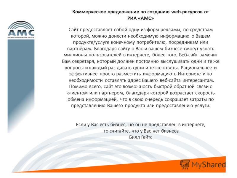 Коммерческого предложение на продвижение сайта раскрутка web сайтов в яндекс
