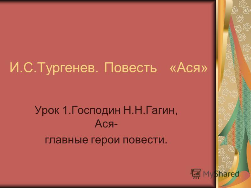 И.С.Тургенев. Повесть «Ася» Урок 1.Господин Н.Н.Гагин, Ася- главные герои повести.