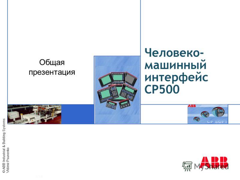 1/14 © ABB Industrial & Building Systems Vldimir Psunenko Человеко- машинный интерфейс CP500 Общая презентация
