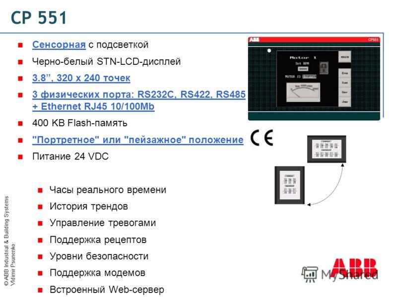 © ABB Industrial & Building Systems Vldimir Psunenko Сенсорная с подсветкой Черно-белый STN-LCD-дисплей 3.8, 320 x 240 точек 3 физических порта: RS232C, RS422, RS485 + Ethernet RJ45 10/100Mb 400 KB Flash-память