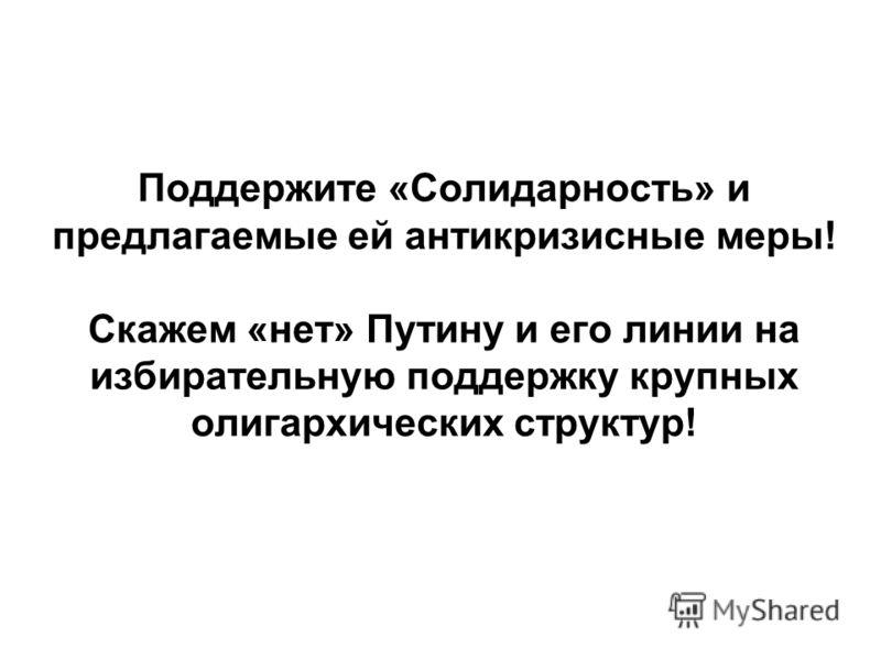 Поддержите «Солидарность» и предлагаемые ей антикризисные меры! Скажем «нет» Путину и его линии на избирательную поддержку крупных олигархических структур!