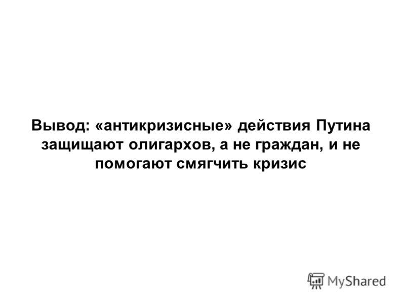 Вывод: «антикризисные» действия Путина защищают олигархов, а не граждан, и не помогают смягчить кризис
