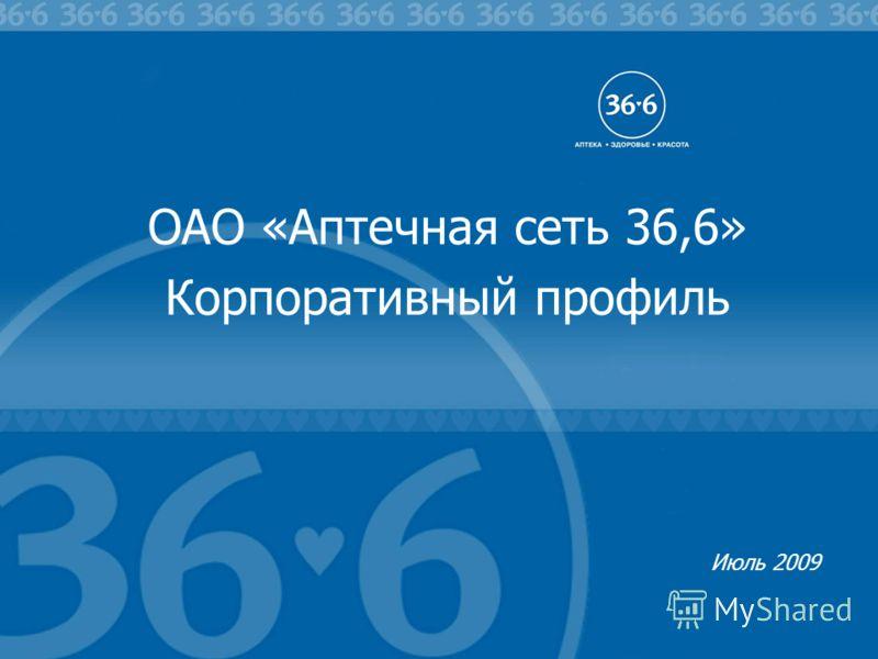 1 ОАО «Аптечная сеть 36,6» Корпоративный профиль Июль 2009