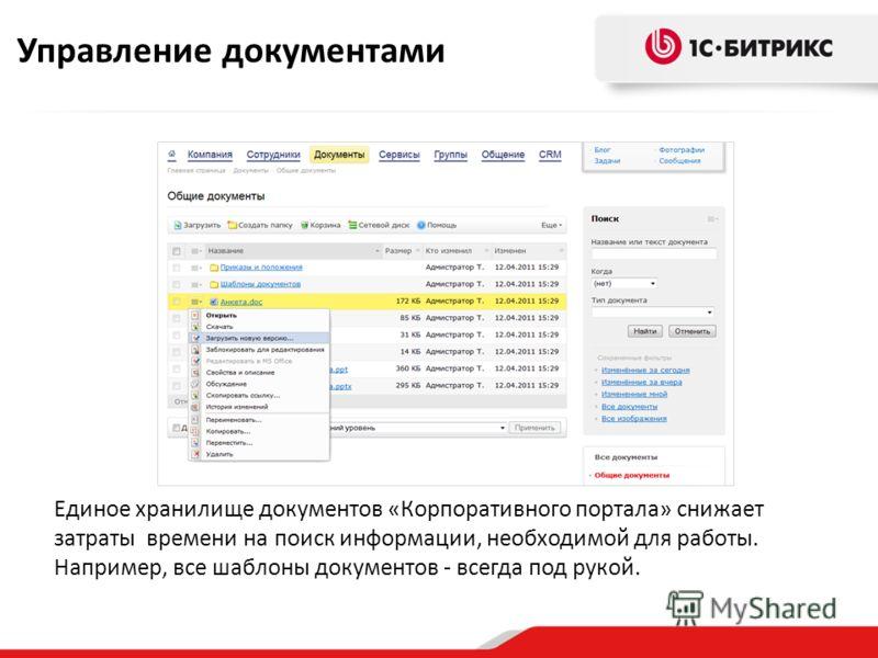 Единое хранилище документов «Корпоративного портала» снижает затраты времени на поиск информации, необходимой для работы. Например, все шаблоны документов - всегда под рукой. Управление документами