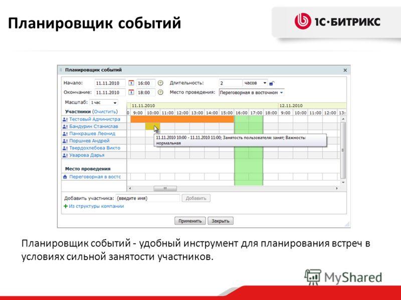 Планировщик событий - удобный инструмент для планирования встреч в условиях сильной занятости участников. Планировщик событий