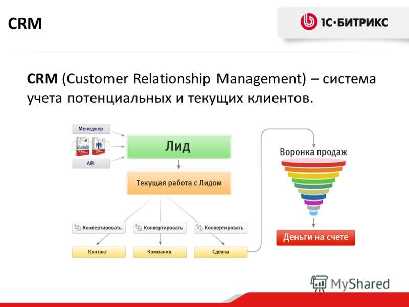 CRM (Customer Relationship Management) – система учета потенциальных и текущих клиентов. CRM