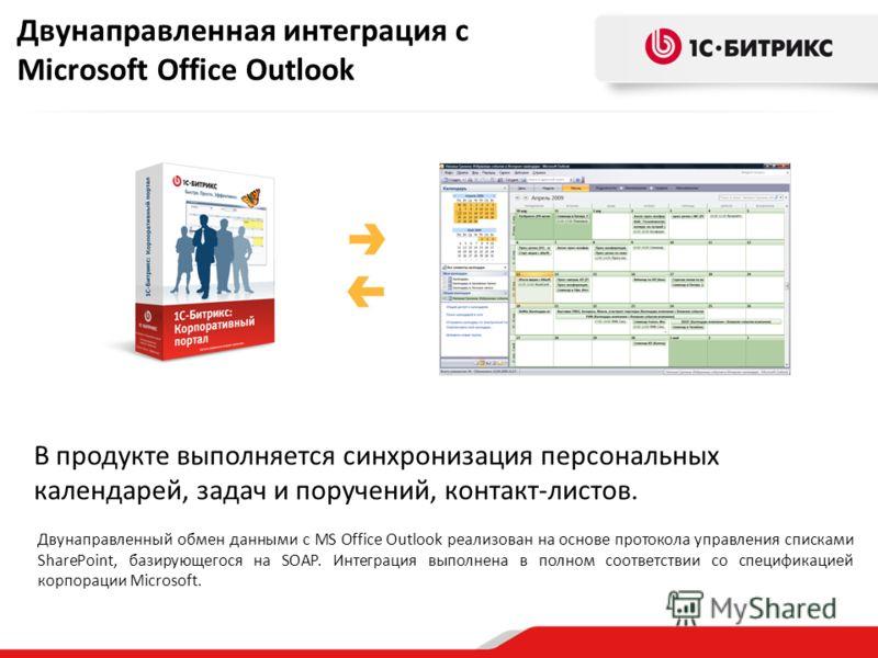 В продукте выполняется синхронизация персональных календарей, задач и поручений, контакт-листов. Двунаправленный обмен данными с MS Office Outlook реализован на основе протокола управления списками SharePoint, базирующегося на SOAP. Интеграция выполн
